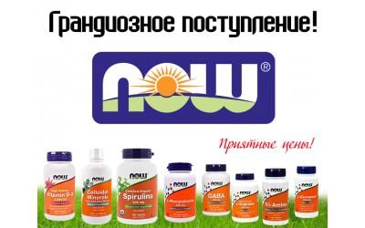 Грандиозное поступление от бренда NOW Foods!